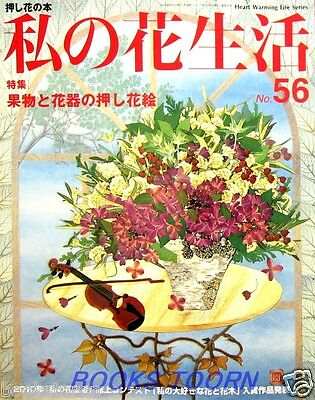 My Pressed Flower Life No.56 /Japanese Handmade Flower Craft Magazine Book