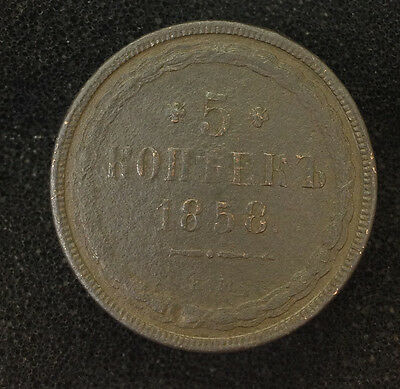 1858 5 Kopeks Old Russian Imperial Coin. Original.