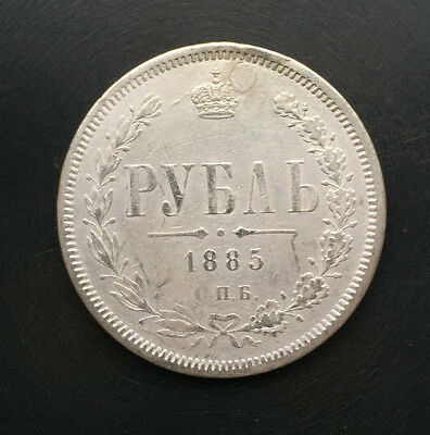 1885 - 1 Rouble Silver Old Russian Imperial Coin - Original