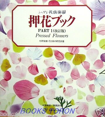 Pressed Flowers Part 1 /Japanese Floral Craft Pattern Book
