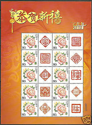 China 2009#1 New Year of the Ox Special S/S Zodiac Different Chinese Word 福