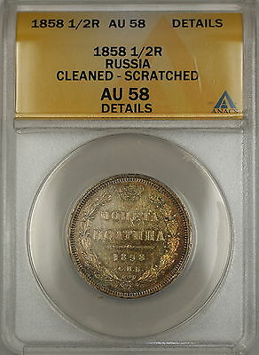1858 Russia 1/2R Half Rouble Silver Coin ANACS AU-58 Details Cleaned Scratched