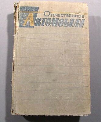 Book Car GAZ MAZ UAZ ZIL Russian Manual Soviet Old Vintage Pobeda Moskvich USSR