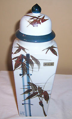 ~~ JAPANESE PORCELAIN ~~ TALL SQUARE GINGER JAR WITH BAMBOO