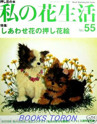 My Pressed Flower Life No.55 /Japanese Flower Craft Pattern Magazine Book