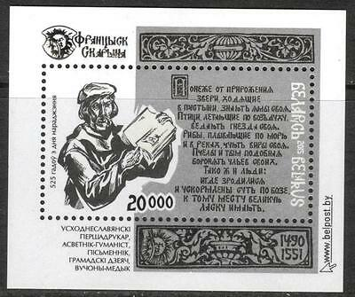 Belarus 2015 Famous People 525th Anniv. of. F. Skorina S/S MNH**