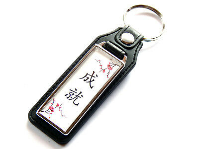 ACCOMPLISHMENT Chinese Writing Symbol Art Quality Leather and Chrome Keyring