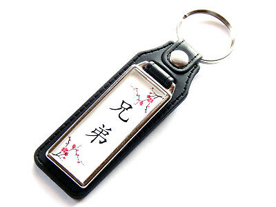 BROTHER Chinese Writing Symbol Art Gift Idea Quality Leather and Chrome Keyring