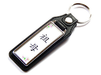 GRAND MOTHER Chinese Writing Symbol Art Gift Quality Leather & Chrome Keyring