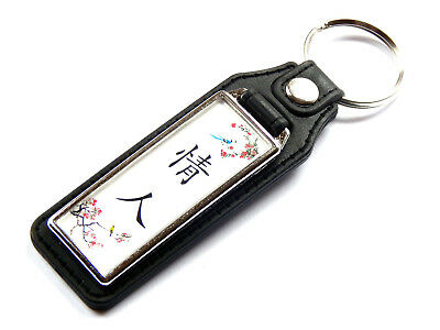 LOVER Chinese Writing Symbol Art Gift Idea Quality Leather & Chrome Keyring