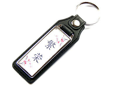 PROSPERITY Chinese Writing Symbol Art Gift Idea Quality Leather & Chrome Keyring