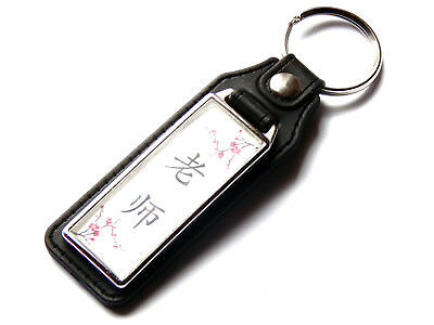 TEACHER Chinese Writing Symbol Art Gift Idea Quality Leather and Chrome Keyring