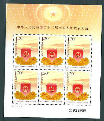 CHINA  2013-4 Mini S/S 12th National Committee of the Chinese People Stamp