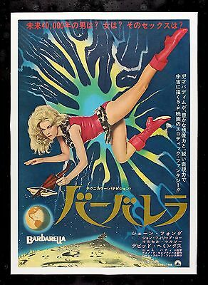 BARBARELLA * CineMasterpieces RARE ORIGINAL MOVIE POSTER 1968 JAPAN JAPANESE