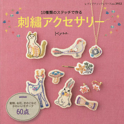 Cute Embroidered Accessories - Japanese Craft Book SP2