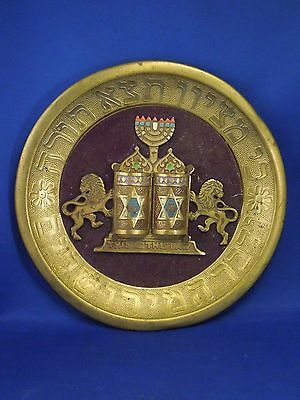 Vintage Lions of Judea Menorah This is the Law Decorative Brass Plate Judaism