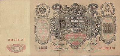 """Russia-(50),100 Rubles Banknote""""Catherine The Great""""1910 AU-VG Conditi Cat#13-B"""