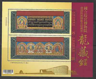 China Taiwan 2015 National Palace Museum Southern Opening Exhibition stamp S/S