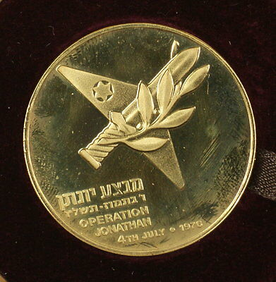 1976 Israel 30g Gold Operation Jonathan Commemorative State Medal with Box
