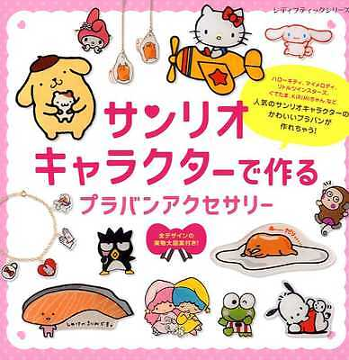 Let's Make Sanrio Characters by Shrink Plastic - Japanese Craft Book SP2