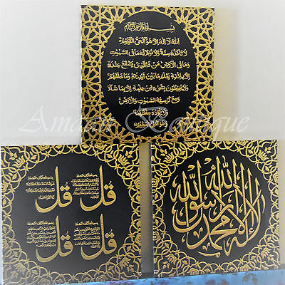 Islamic Canvas Art 4 Quls Ayatul Kursi Kalima Modern Wall Decor Calligraphy Gold