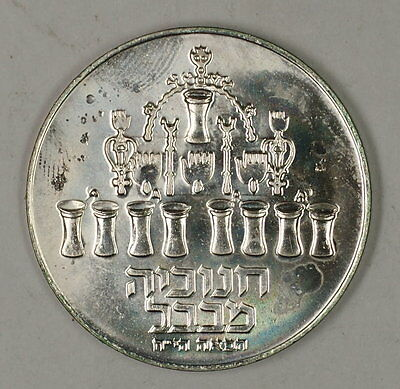 1973 Israel 5 Lirot Silver BU Hanukka Babylonion Lamp Commem Coin with Holder