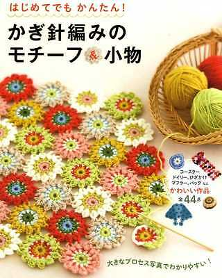 Easy to Understand Crochet Motifs and Goods - Japanese Craft Book
