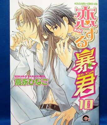 The Tyrant Falls in Love Vol.10 /Japanese Manga Book  Comic Japan  New issue