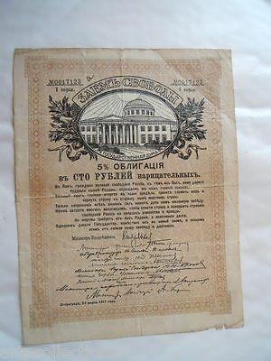 1917 5% Russie Petrograd Russia Obligation Serie I 100 Roubles