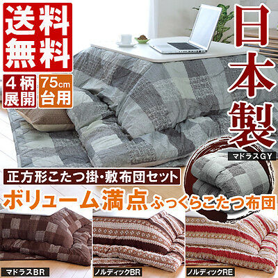Fluffy Kotatsu Futon & Mat Set for 75-80cm table