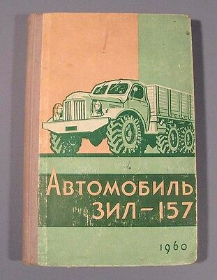 Book Car ZIL-157 Russian  Manual Old Vintage Soviet Truck Lorry
