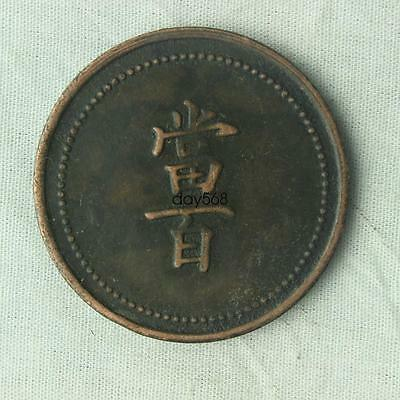 collect China old collection value coin Y1133.2