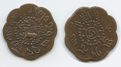 G6297 - Tibet 7½ Skar BE15-56 (1922) Y#20 RAR Sho-Srang Coinage