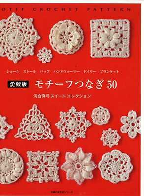 Connected Crochet Motifs 50 - Japanese Craft Book