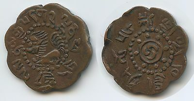 G6308 - Tibet 7½ Skar BE15-56 (1922) Y#20 RAR Sho-Srang Coinage
