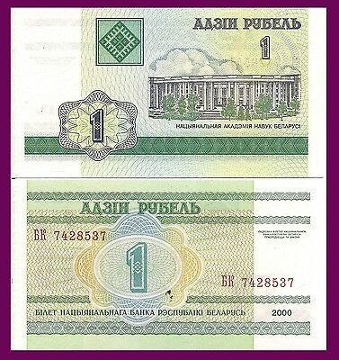 Belarus P21, 1 Ruble, Academy of Sciences, Minsk, special inks, UV image $3 CV