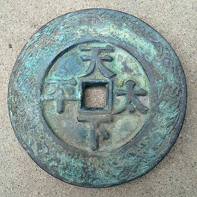 antique   Chinese ancient copper