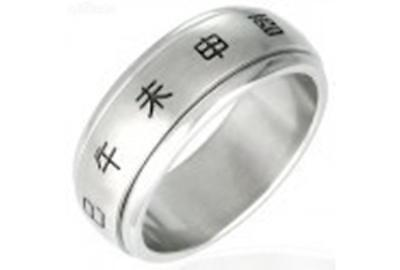 Stainless Steel Chinese Spinning Ring - Size P (Us 8)
