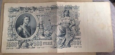 Russian 500 Rubles Note 1912