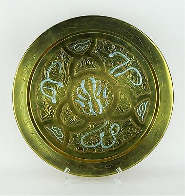 """13.5"""" Round Brass Serving Tray Wall Plate Vtg Copper Silver Inlay Cairo Ware"""