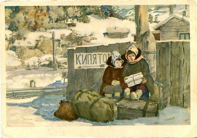 1955, Russian Kids Arrived To Siberia, Nice Vintage Postcard