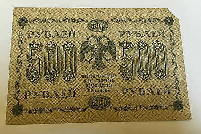 Russian Banknote 500 roubles 1918