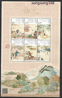 0CHINA 2014-29 Chinese Qu of Yuan Dynasty Poetry Poem Arts Mini S/S Stamp 元曲