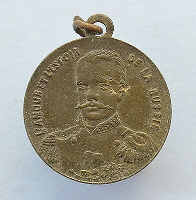 Russian Imperial Commemorative Medal for the wedding of Alexander 2 and Dagmar