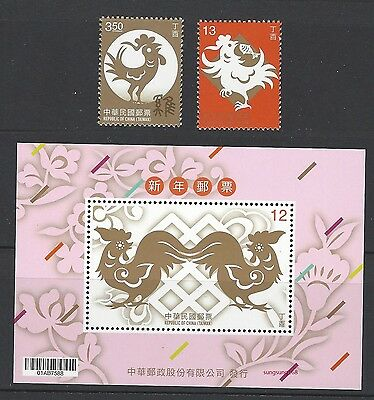 Taiwan  2016 2017 雞 Stamp Set China New Year Rooster Cock Greeting Zodiac