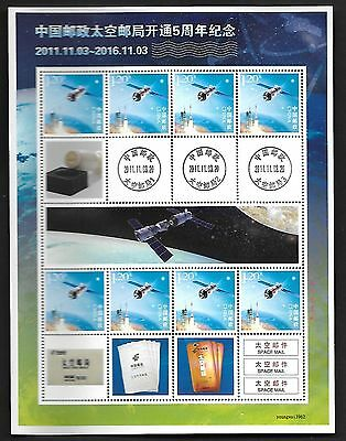 China 2016 5 Years of Space Post Office Special S/S Tiangong-2 太空郵局 航天