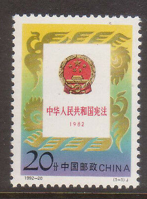 China 1992-20 Constitution of PRC (1982-1992)  MNH stamp