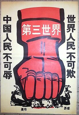 Chinese Cultural Revolution Poster, 1975's, Political Propaganda, Good Condition