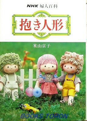 Very Rare! Handmade Dolls - Kyoko Yoneyama /Japanese Craft Pattern Book