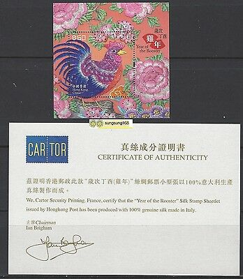 Hong Kong 2017-1 雞 SILK S/S China New Year Rooster Cock Zodiac Stamp with CERT